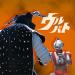 ウルトラ怪獣バトルブリーダーズ v1.10.9 [MOD]