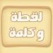لقطة و كلمة (كلمات متقاطعة) v0.7.0 [MOD]