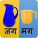 Hindi Paheli – Do Chitra, Ek Shabd v2.6 [MOD]