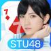 STU48の7ならべ v1.1.18 [MOD]