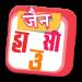 Jain Housie v8.5.0 [MOD]