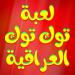 لعبة التكتك العراقية v1.0.7 [MOD]