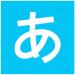 Hirakana – Hiragana, Katakana & Kanji v5.7.1 [MOD]