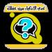 تحدي الأذكياء / مرن عقلك لعبة الاسئلة v3.0 [MOD]