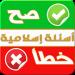 موسوعة الأسئلة الأسلامية v1.0.6 [MOD]