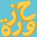 حزورة : لعبة الأمثال العربية v1.2.6 [MOD]
