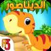 حديقة الديناصور: العاب اطفال العاب تلبيس بنات 2020 v1.0.2 [MOD]