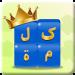 ملك الكلمات v1.0.6 [MOD]