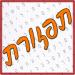 תפזורת – עברית v6.7.9 [MOD]