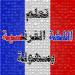 إلعب تعلم اللغة الفرنسية v7.1.3z [MOD]
