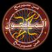 من سيربح المليون الإسلاميه v8.0 [MOD]