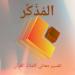 المُذَكِّر لمعاني كلمات القرآن v7.2.2z [MOD]