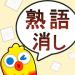 熟語消し- 四字熟語の漢字ブロック消し無料単語パズルゲーム v2.701 [MOD]