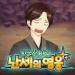 한국사 RPG – 난세의 영웅 v1.3.7 [MOD]