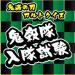 クイズfor鬼滅の刃 鬼殺隊入隊試験 -人気マンガ「鬼滅の刃」のクイズアプリ! v1.1.3 [MOD]