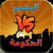 أحمد البشير vs الحكومة v1.0 [MOD]