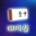 モバイル四川省+一角取り/二角取り v2.4 [MOD]