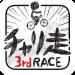チャリ走3rd Race -全国への挑戦- v3.9.700 [MOD]