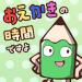 おえかきの時間ですよ – お絵かきクイズオンラインゲーム v2.1.3 [MOD]